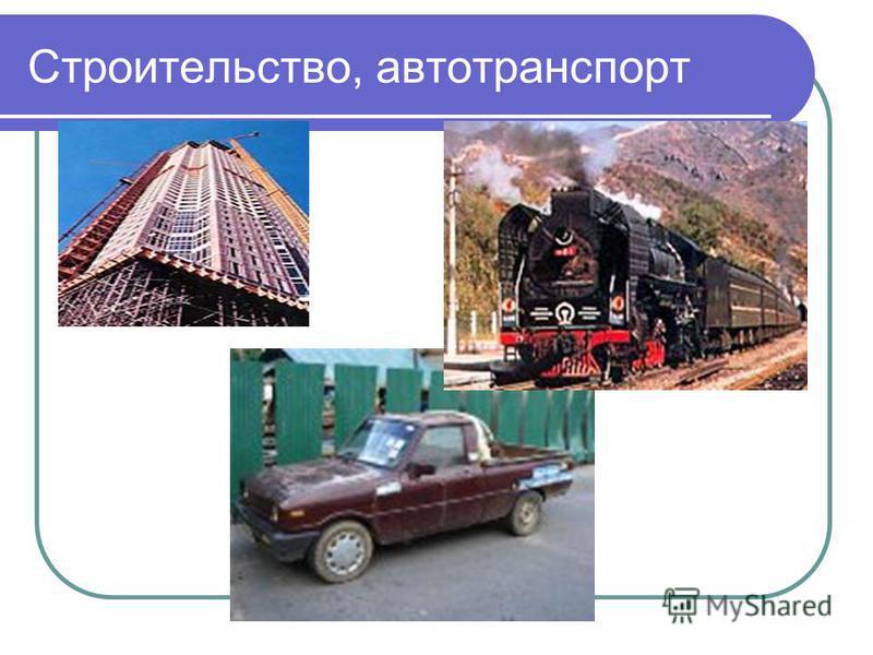 Строительство, автотранспорт