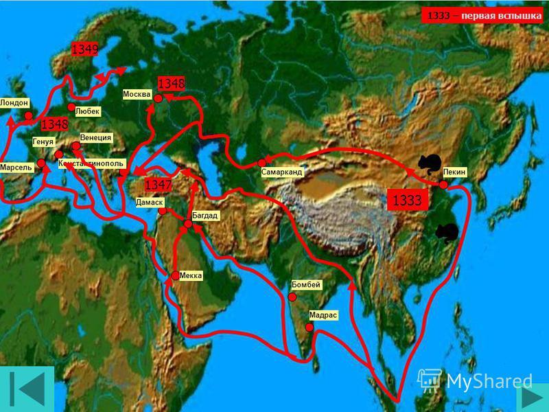 Лондон Любек Москва Венеция Генуя Марсель Самарканд Пекин Дамаск Багдад Мекка Бомбей Мадрас Константинополь 1333 1347 1348 1349 1333 – первая вспышка