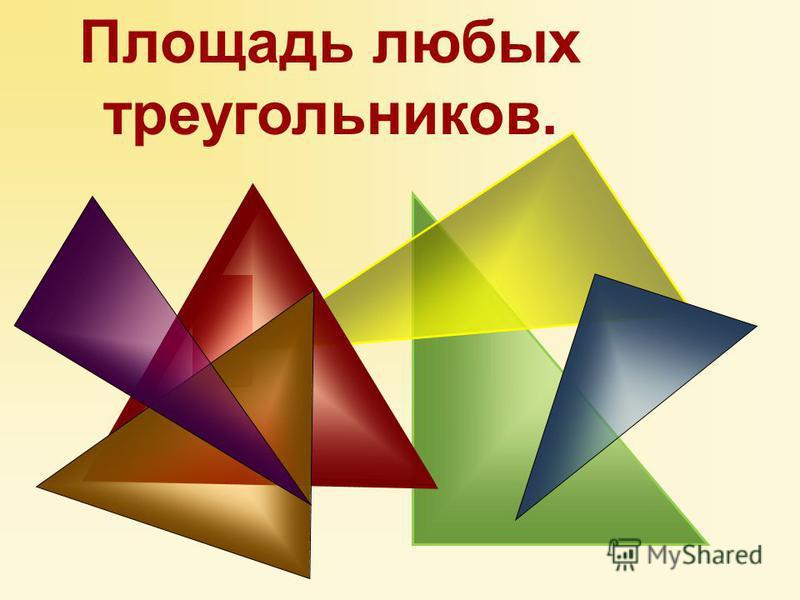 Площадь любых треугольников.
