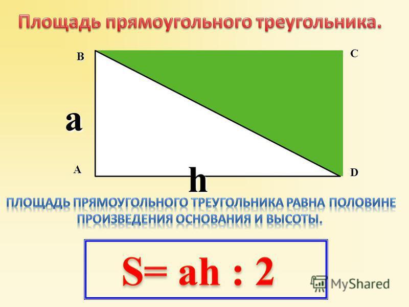А С В D h a