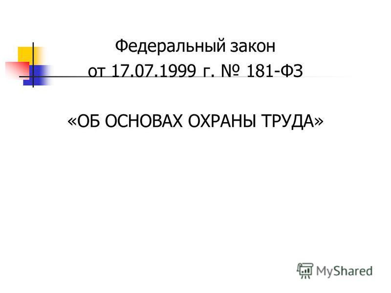 Федеральный закон от 17.07.1999 г. 181-ФЗ «ОБ ОСНОВАХ ОХРАНЫ ТРУДА»