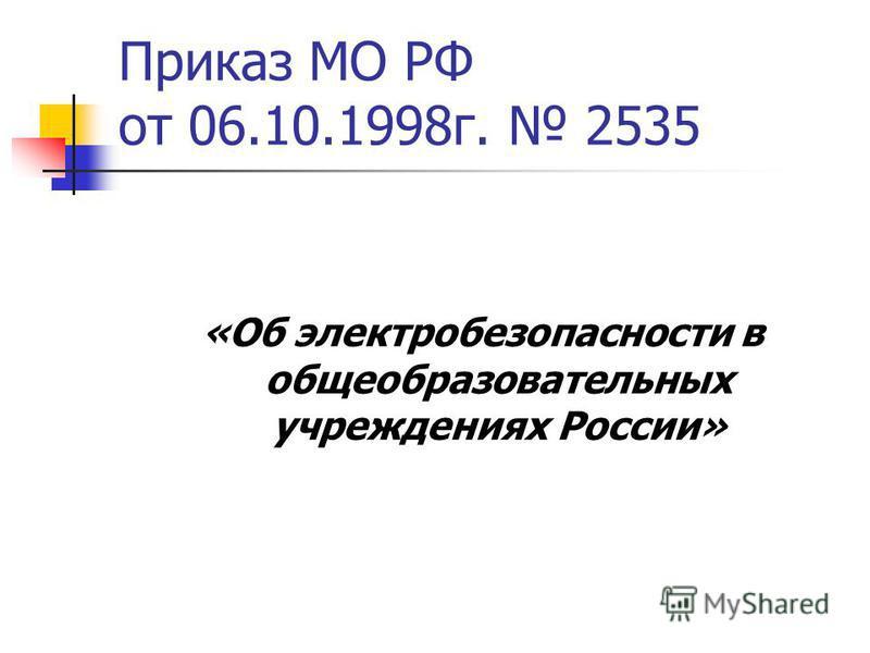 Приказ МО РФ от 06.10.1998 г. 2535 «Об электробезопасности в общеобразовательных учреждениях России»