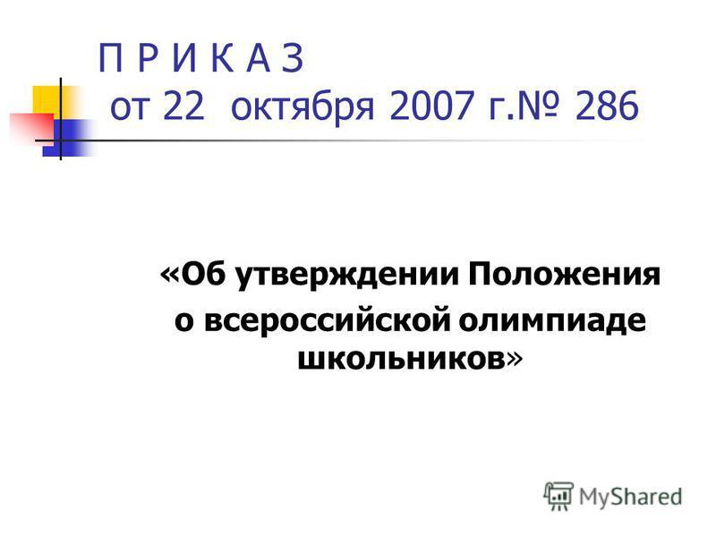 П Р И К А З от 22 октября 2007 г. 286 «Об утверждении Положения о всероссийской олимпиаде школьников»