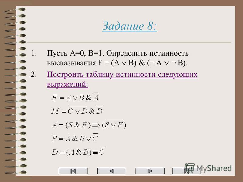 Задание 8: 1. Пусть A=0, B=1. Определить истинность высказывания F = (A B) & (¬ A ¬ B). 2. Построить таблицу истинности следующих выражений:Построить таблицу истинности следующих выражений: