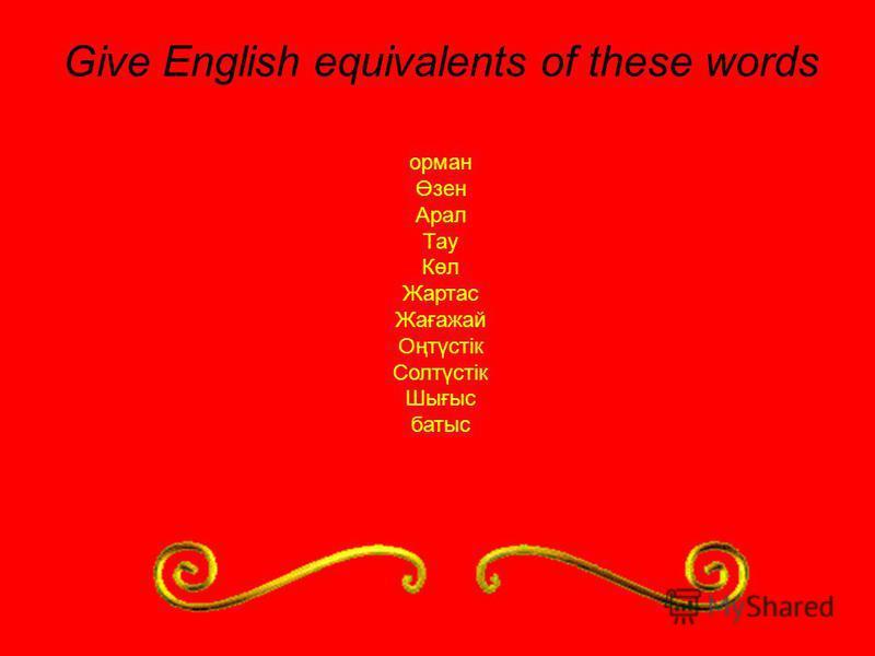 Give English equivalents of these words орман Өзен Арал Тау Көл Жартас Жағажай Оңтүстік Солтүстік Шығыс батыс