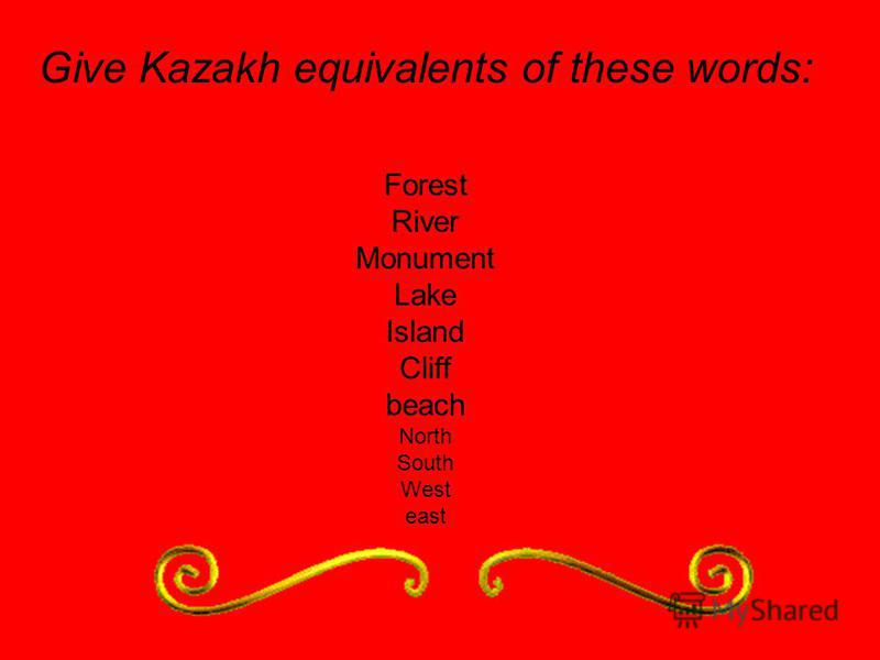 Give Kazakh equivalents of these words: Forest River Monument Lake Island Cliff beach North South West east