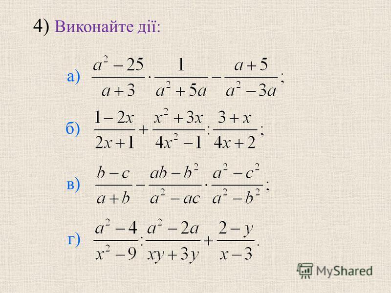 4) Виконайте дiї: б) в) г) а)