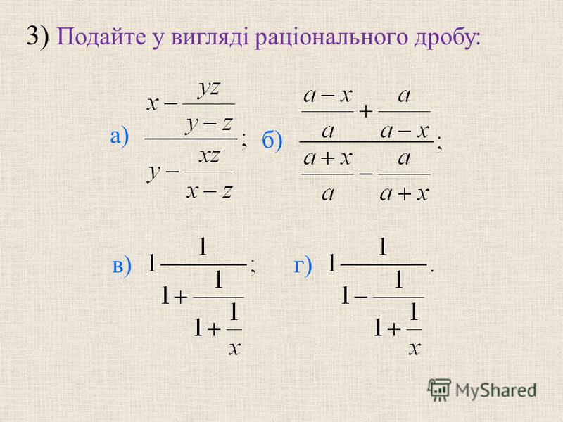 3) Подайте у виглядi рацiонального дробу: б) в) г) а)