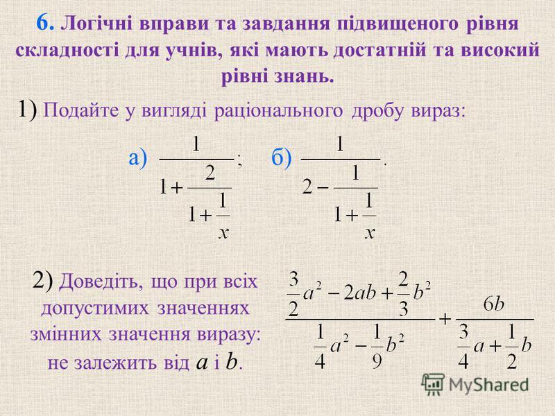 6. Логiчнi вправи та завдання пiдвищеного рiвня складностi для учнiв, якi мають достатнiй та високий рiвні знань. б) 2) Доведiть, що при всiх допустимих значеннях змiнних значення виразу: не залежить вiд a i b. а) 1) Подайте у виглядi рацiонального д