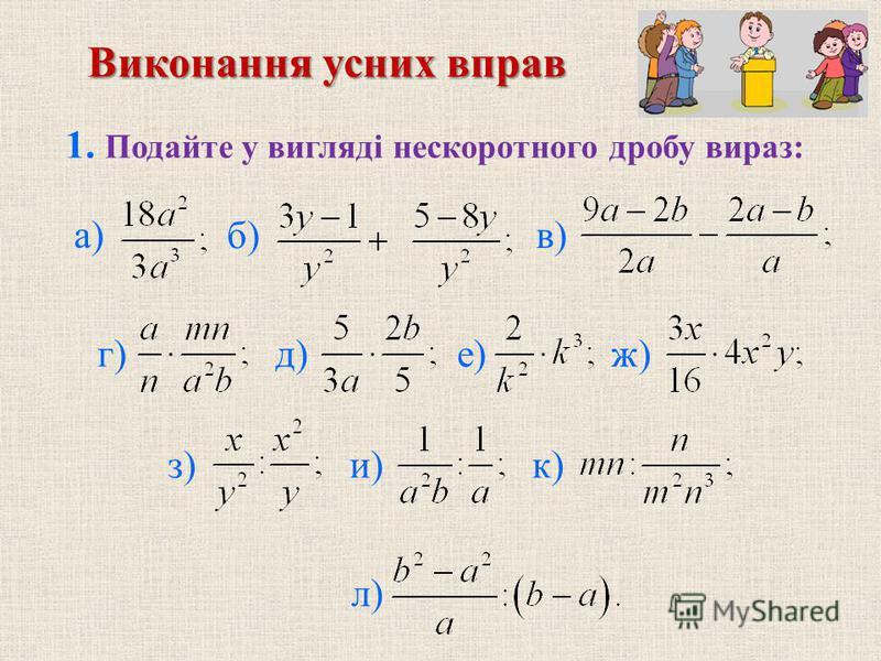 1. Подайте у виглядi нескоротного дробу вираз: б) в) г) д) е)ж) з) и) к) л) а) Виконання усних вправ