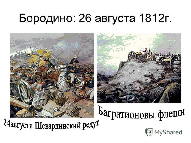 Бородино: 26 августа 1812 г.