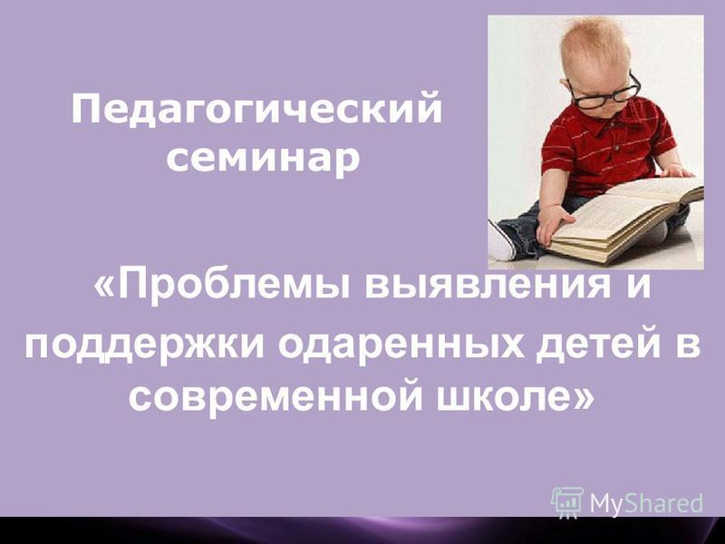 Page 1 Педагогический семинар «Проблемы выявления и поддержки одаренных детей в современной школе»