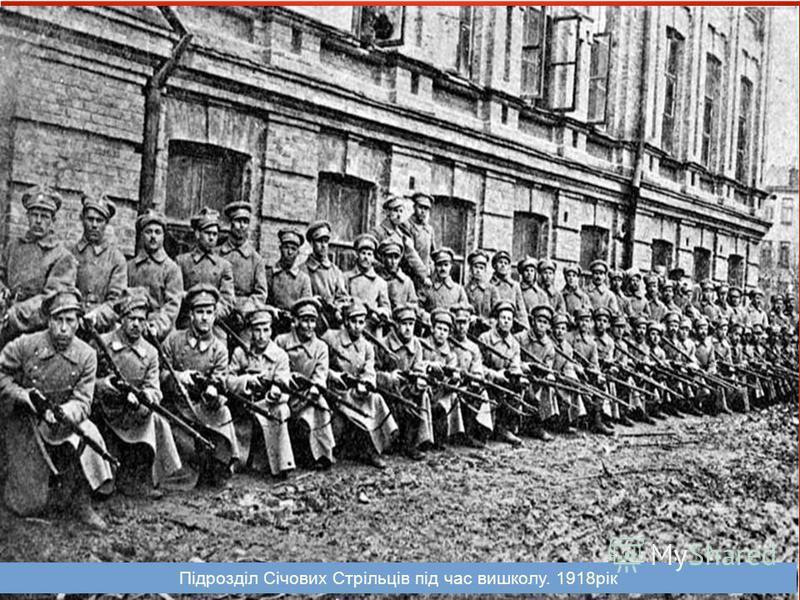 Підрозділ Січових Стрільців під час вишколу. 1918рік