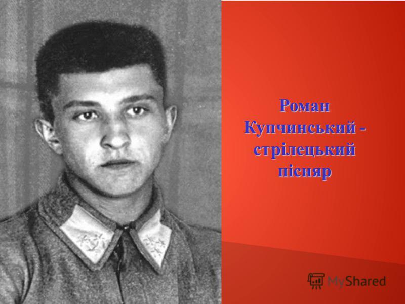 Роман Купчинський - стрілецький пісняр