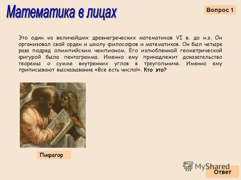 Это один из величайших древнегреческих математиков VI в. до н.э. Он организовал свой орден и школу философов и математиков. Он был четыре раза подряд олимпийским чемпионом. Его излюбленной геометрической фигурой была пентаграмма. Именно ему принадлеж