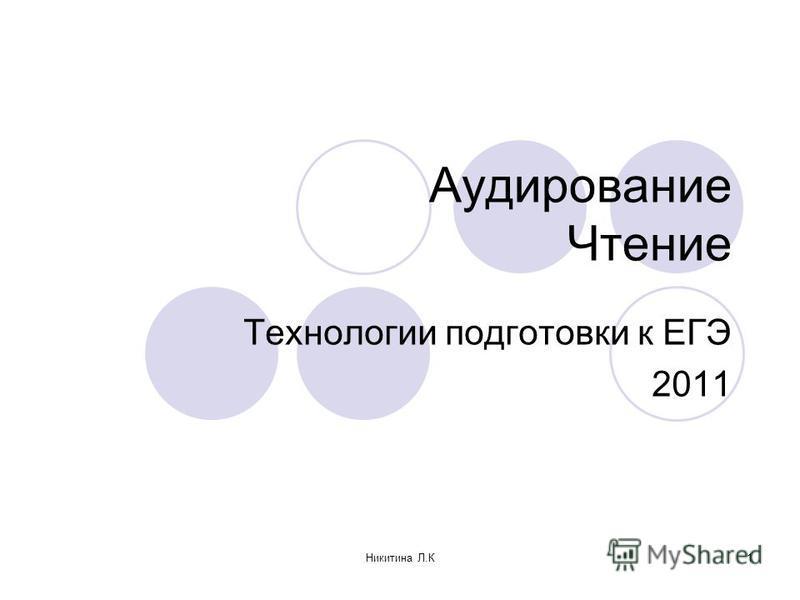 Никитина Л.К1 Аудирование Чтение Технологии подготовки к ЕГЭ 2011