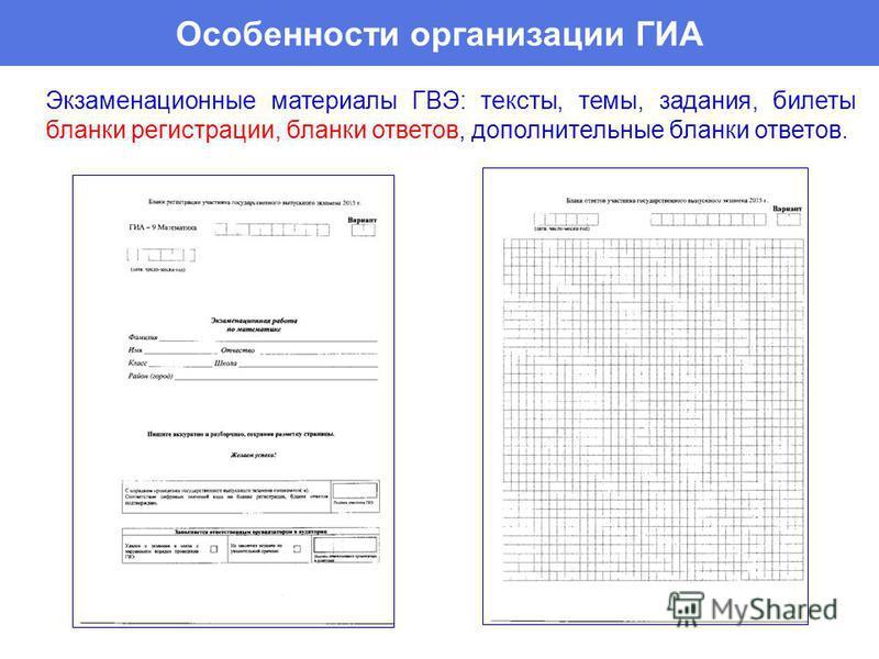 Особенности организации ГИА Экзаменационные материалы ГВЭ: тексты, темы, задания, билеты бланки регистрации, бланки ответов, дополнительные бланки ответов.