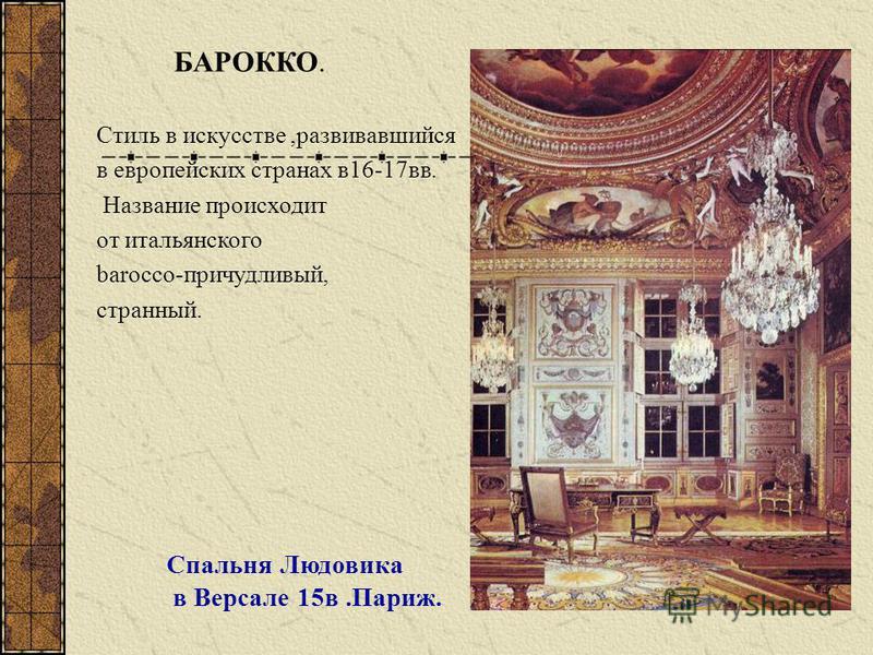 Спальня Людовика в Версале 15 в.Париж. БАРОККО. Стиль в искусстве,развивавшийся в европейских странах в 16-17 вв. Название происходит от итальянского barocco-причудливый, странный.