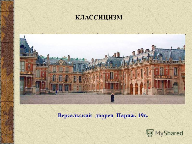 Версальский дворец Париж. 19 в.. КЛАССИЦИЗМ