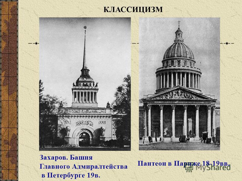 Пантеон в Париже 18-19 вв. Захаров. Башня Главного Адмиралтейства в Петербурге 19 в.
