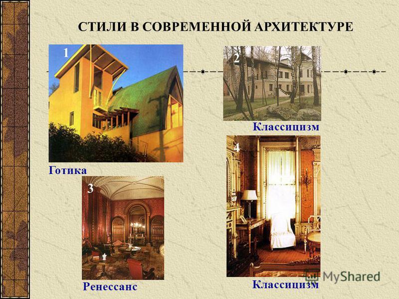 Готика Ренессанс Классицизм СТИЛИ В СОВРЕМЕННОЙ АРХИТЕКТУРЕ 1 2 3 4