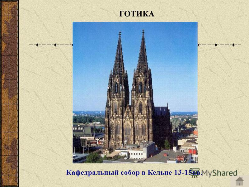 Кафедральный собор в Кельне 13-15 вв.