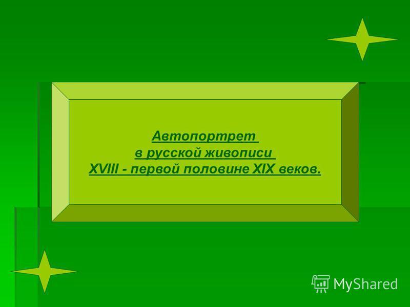 Автопортрет в русской живописи XVIII - первой половине XIX веков.