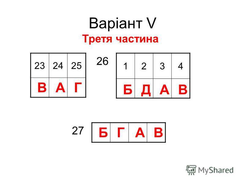 Варіант V 232425 Третя частина ВАГ 1234 БДАВ 26 БГАВ 27
