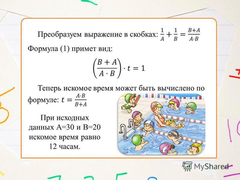 При исходных данных А=30 и В=20 искомое время равно 12 часам.