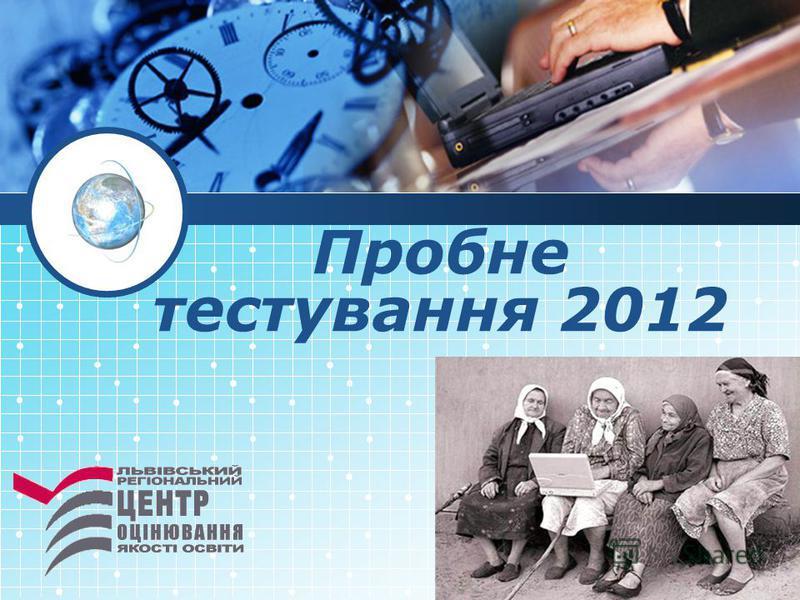 Пробне тестування 2012