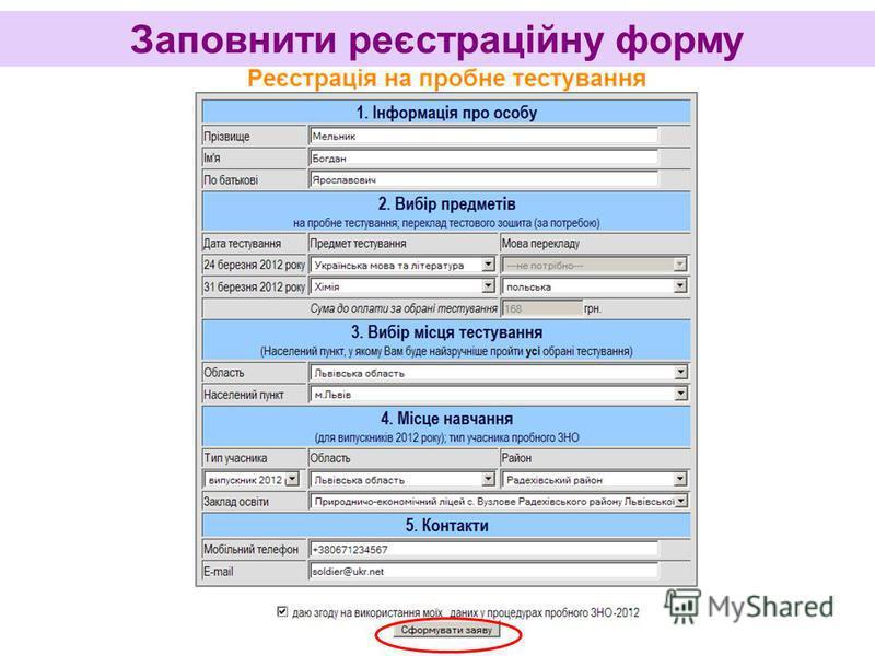 Реєстраційна форма Заповнити реєстраційну форму