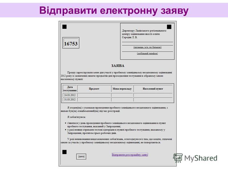 Відправити електронну заяву