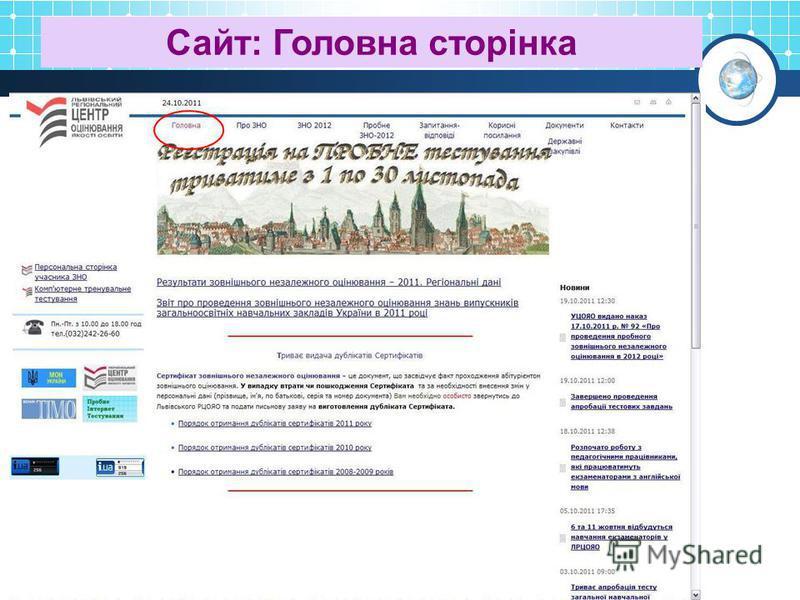 Сайт: Головна сторінка