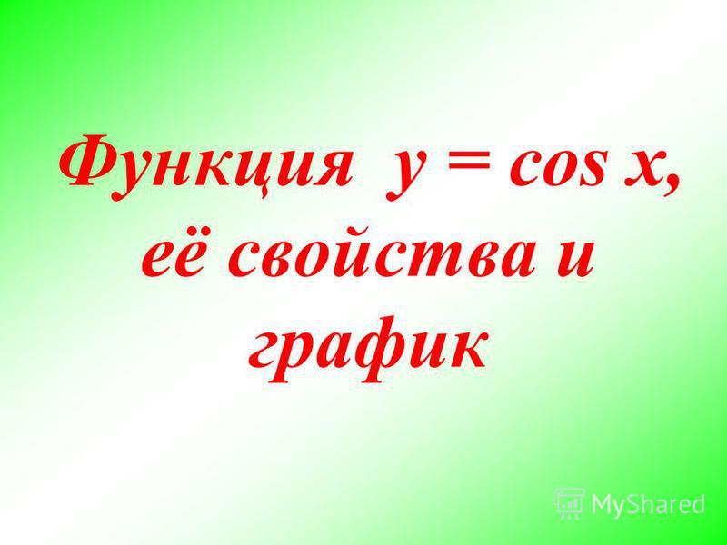Функция y = cos x, её свойства и график