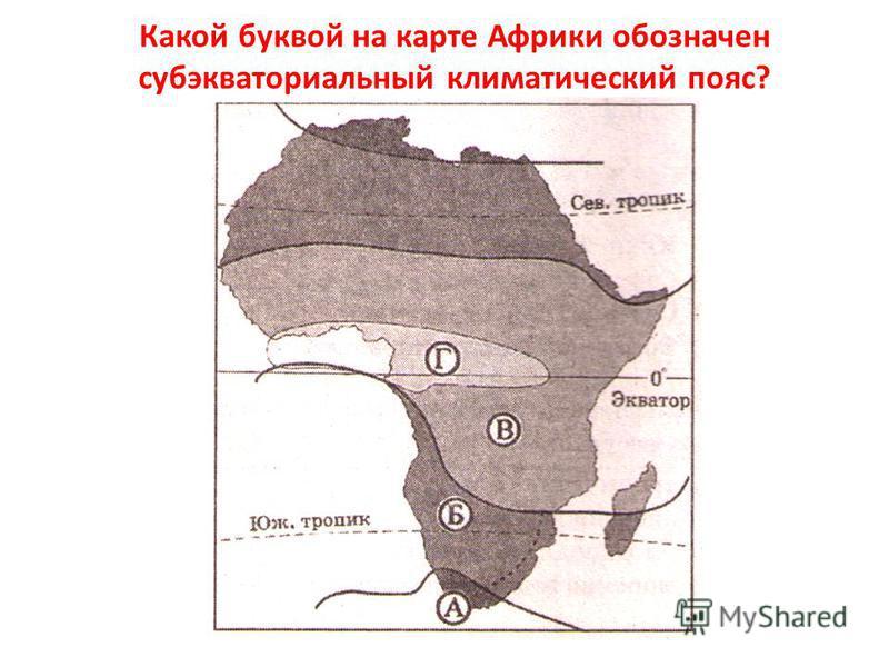 Какой буквой на карте Африки обозначен субэкваториальный климатический пояс?