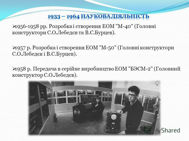 1956-1958 рр. Розробка i створення ЕОМ