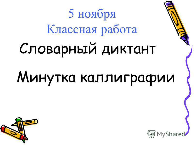 5 ноября Классная работа Словарный диктант Минутка каллиграфии