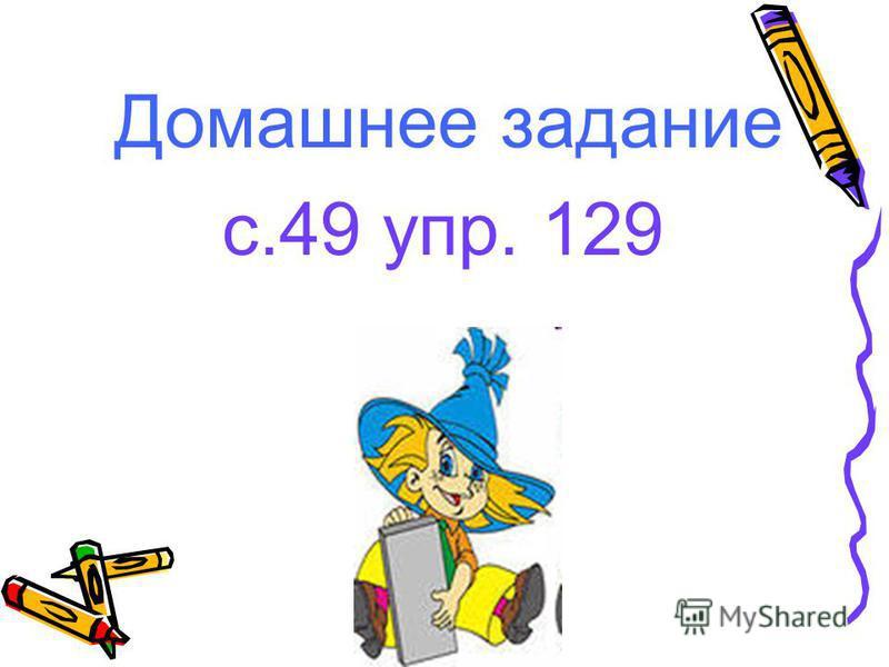Домашнее задание с.49 упр. 129