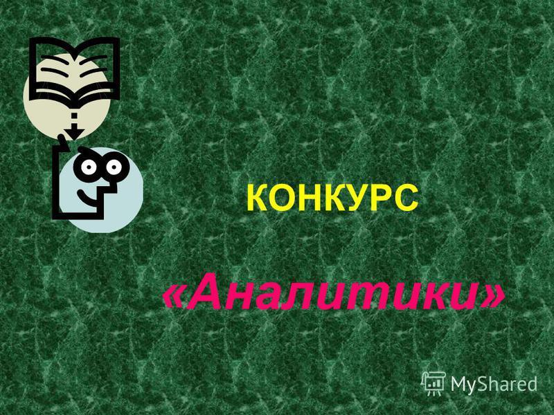 КОНКУРС «Аналитики»