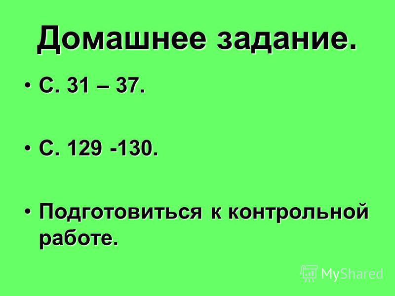 Домашнее задание. С. 31 – 37.С. 31 – 37. С. 129 -130.С. 129 -130. Подготовиться к контрольной работе.Подготовиться к контрольной работе.