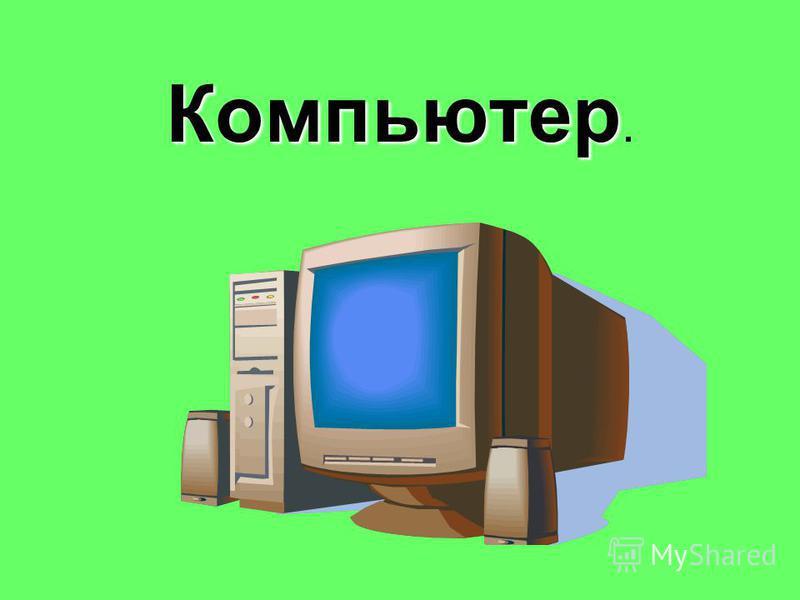 Компьютер Компьютер.