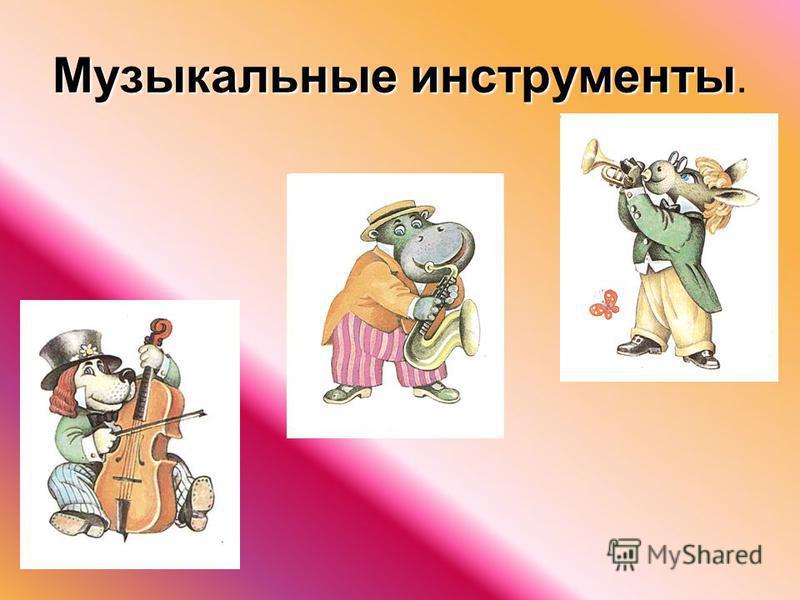 Музыкальныеинструменты Музыкальные инструменты.