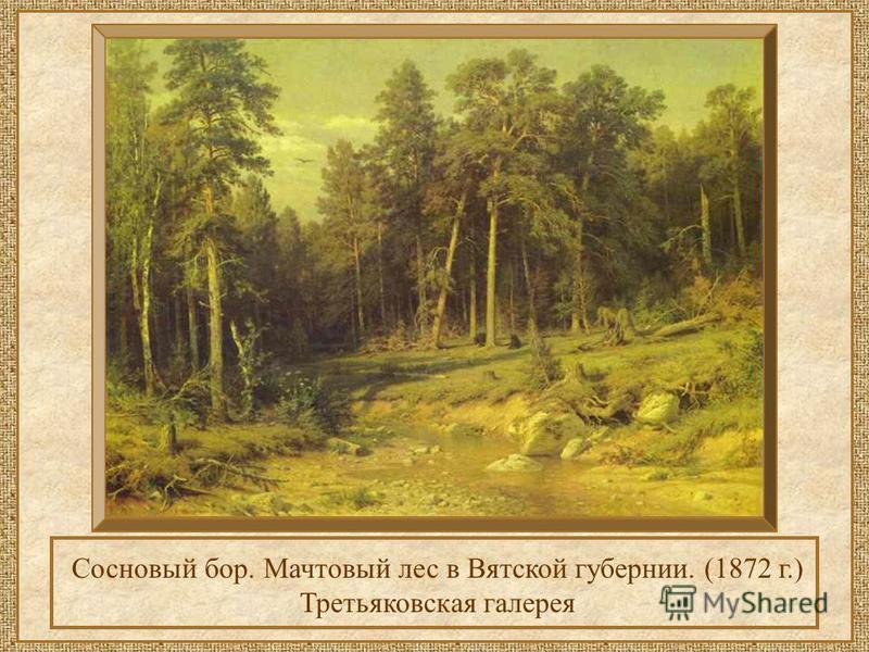 Сосновый бор. Мачтовый лес в Вятской губернии. (1872 г.) Третьяковская галерея