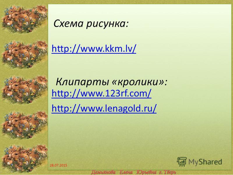http://www.kkm.lv/ http://www.123rf.com/ http://www.lenagold.ru/ Клипарты «кролики»: Схема рисунка: 28.07.2015