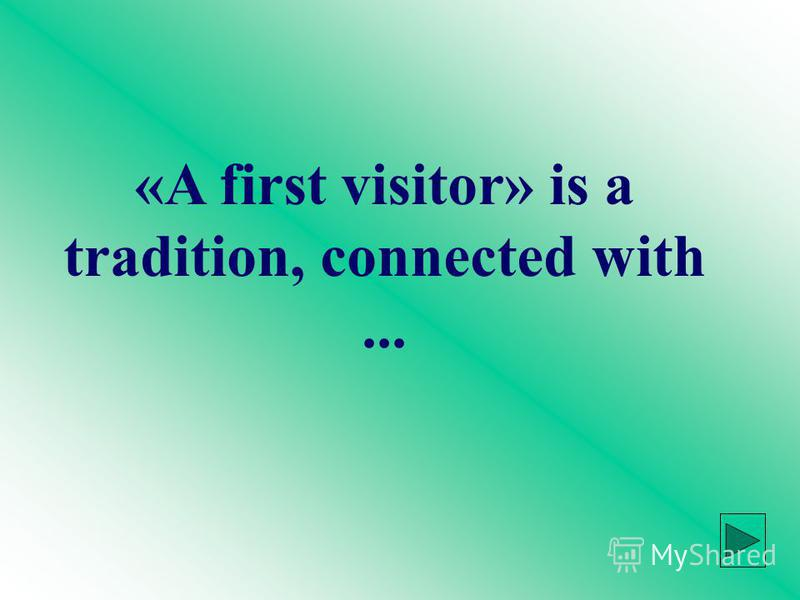«A first visitor» is a tradition, connected with...
