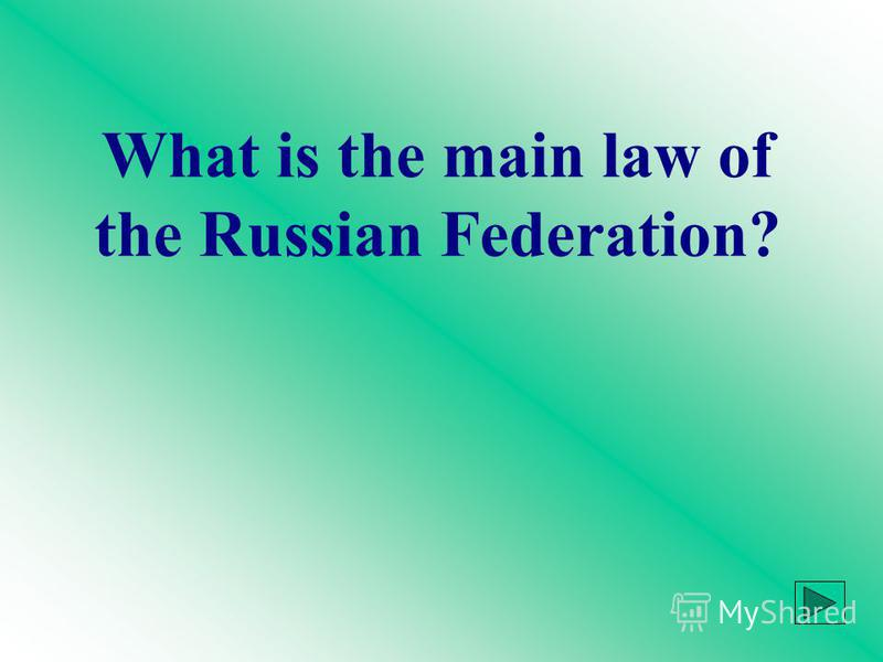 What is the main law of the Russian Federation?