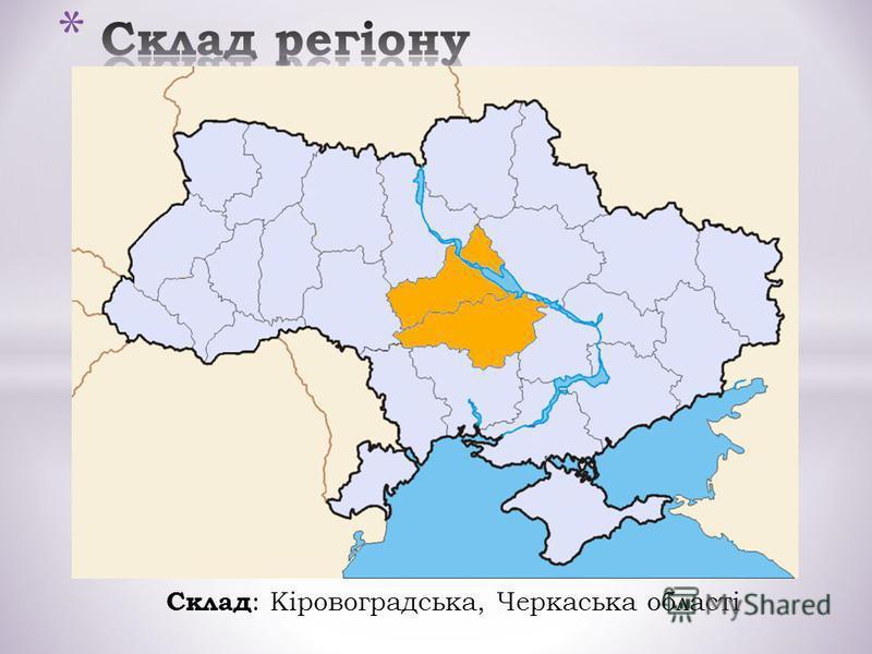 Склад : Кіровоградська, Черкаська області