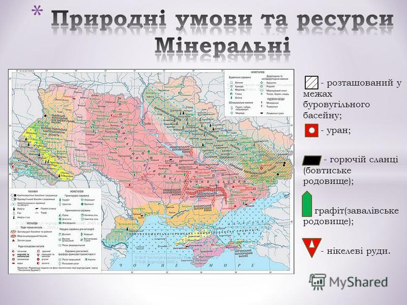 - розташований у межах буровугільного басейну; - уран; - горючій сланці (бовтиське родовище); графіт(завалівське родовище); - нікелеві руди.