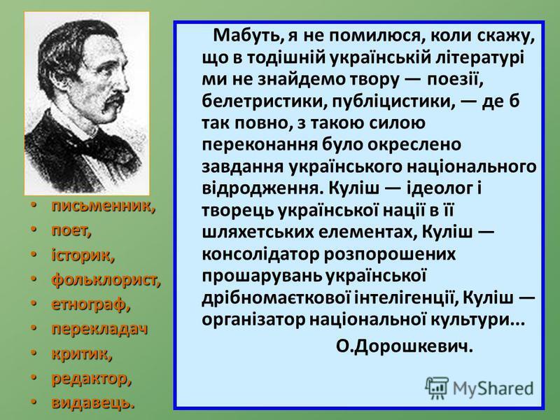письменник, письменник, поет, поет, історик, історик, фольклорист, фольклорист, етнограф, етнограф, перекладач перекладач критик, критик, редактор, редактор, видавець. видавець. Мабуть, я не помилюся, коли скажу, що в тодішній українській літературі