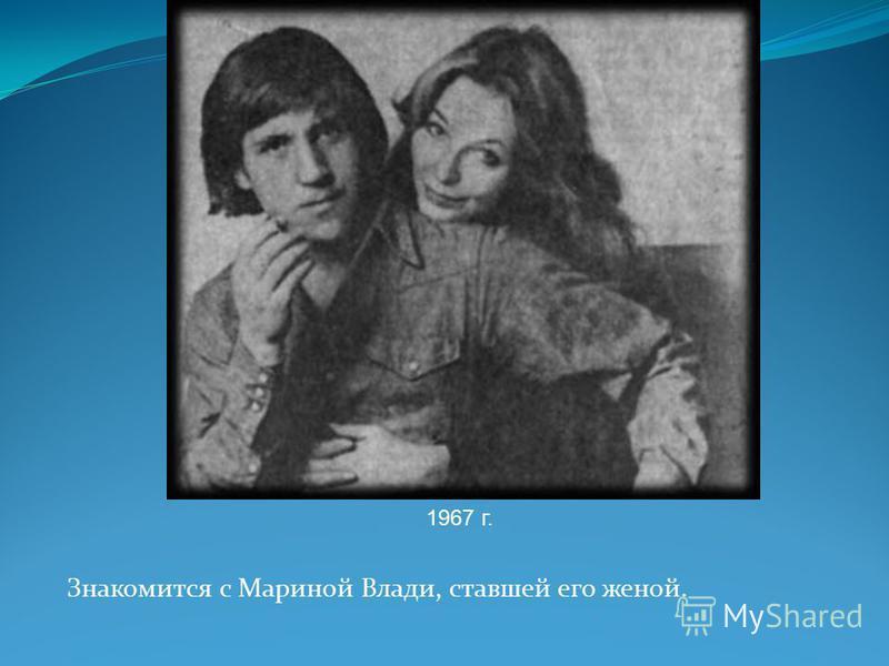 Знакомится с Мариной Влади, ставшей его женой. 1967 г.